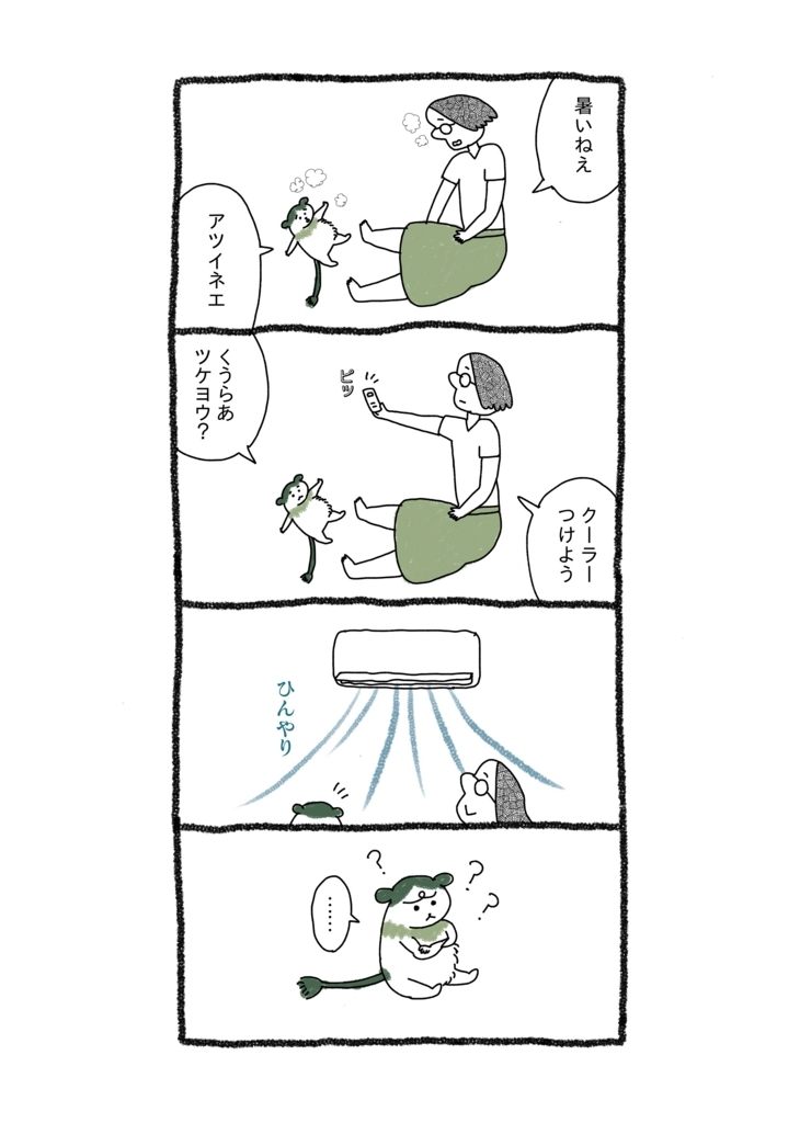 f:id:yamanaonao:20180716234846j:plain