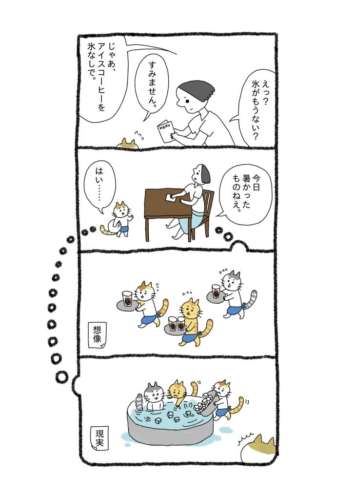 f:id:yamanaonao:20180722213201j:plain