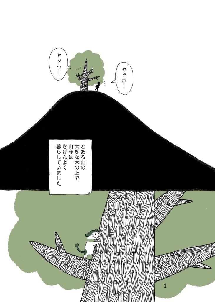 f:id:yamanaonao:20180811213151j:plain