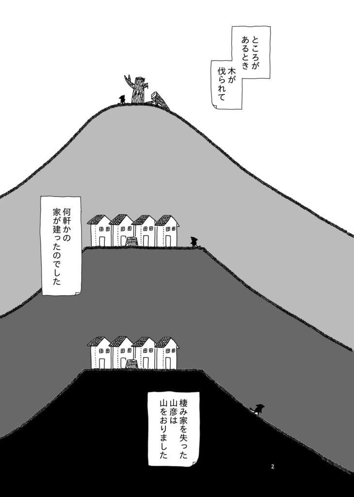 f:id:yamanaonao:20180811213207j:plain