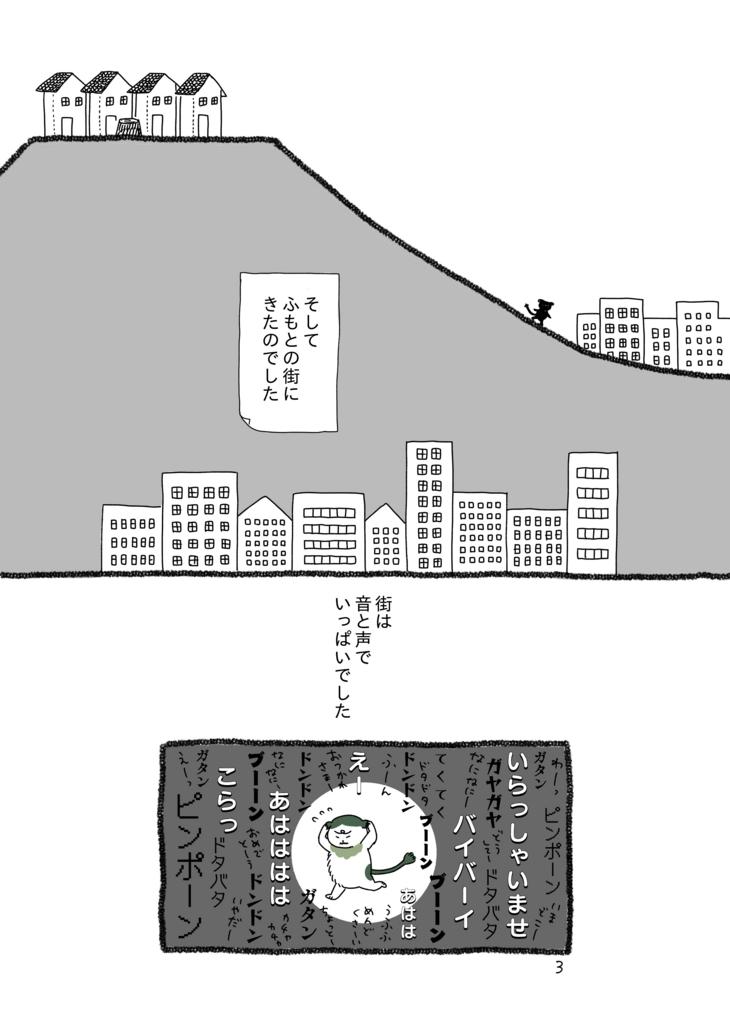 f:id:yamanaonao:20180811213223j:plain