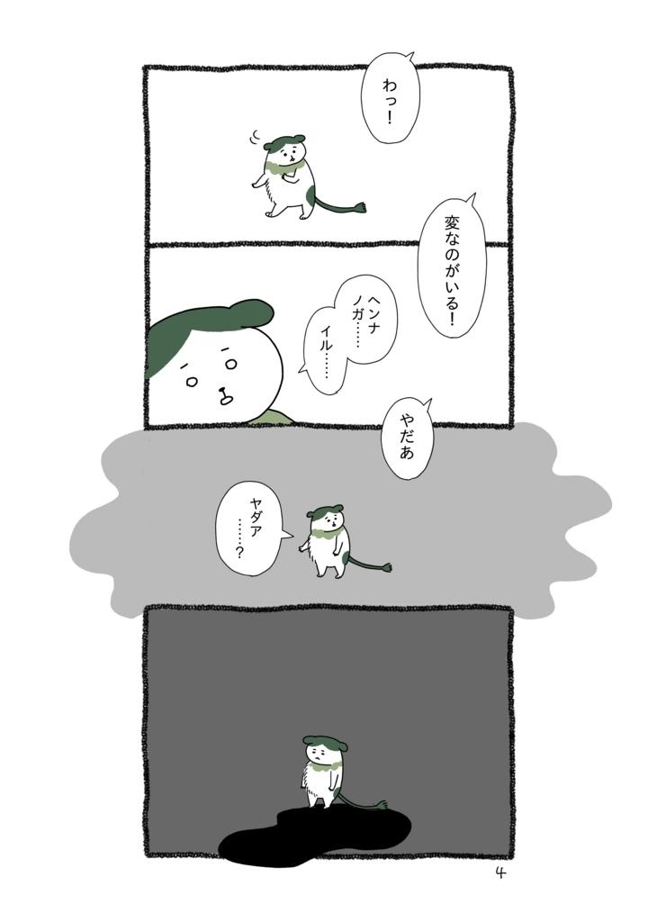 f:id:yamanaonao:20180811213241j:plain