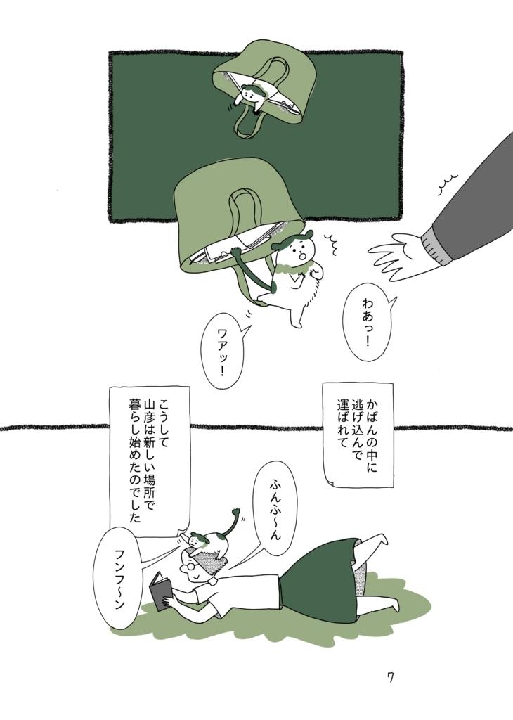 f:id:yamanaonao:20180811213356j:plain