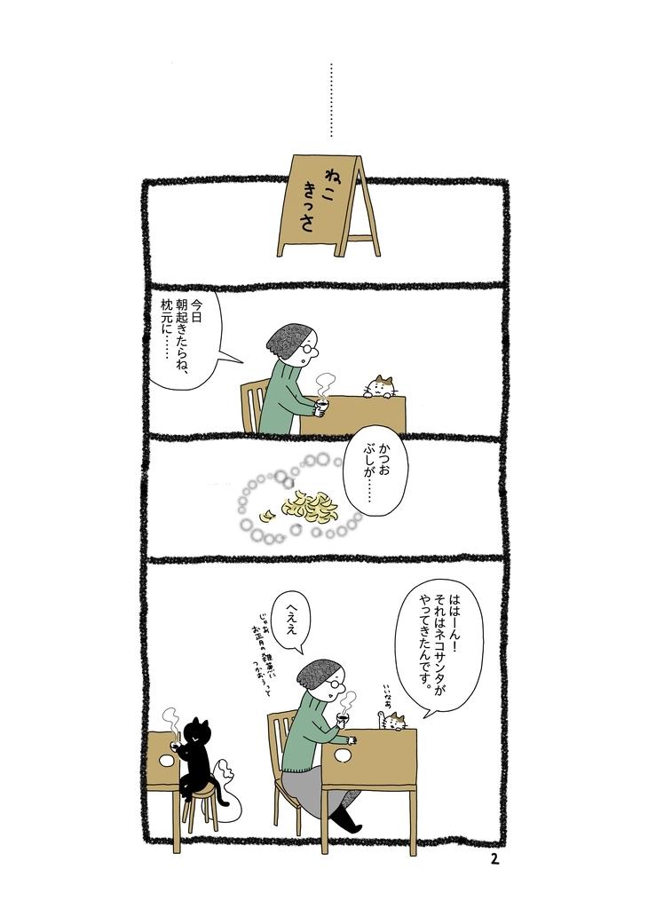 f:id:yamanaonao:20181224230850j:plain