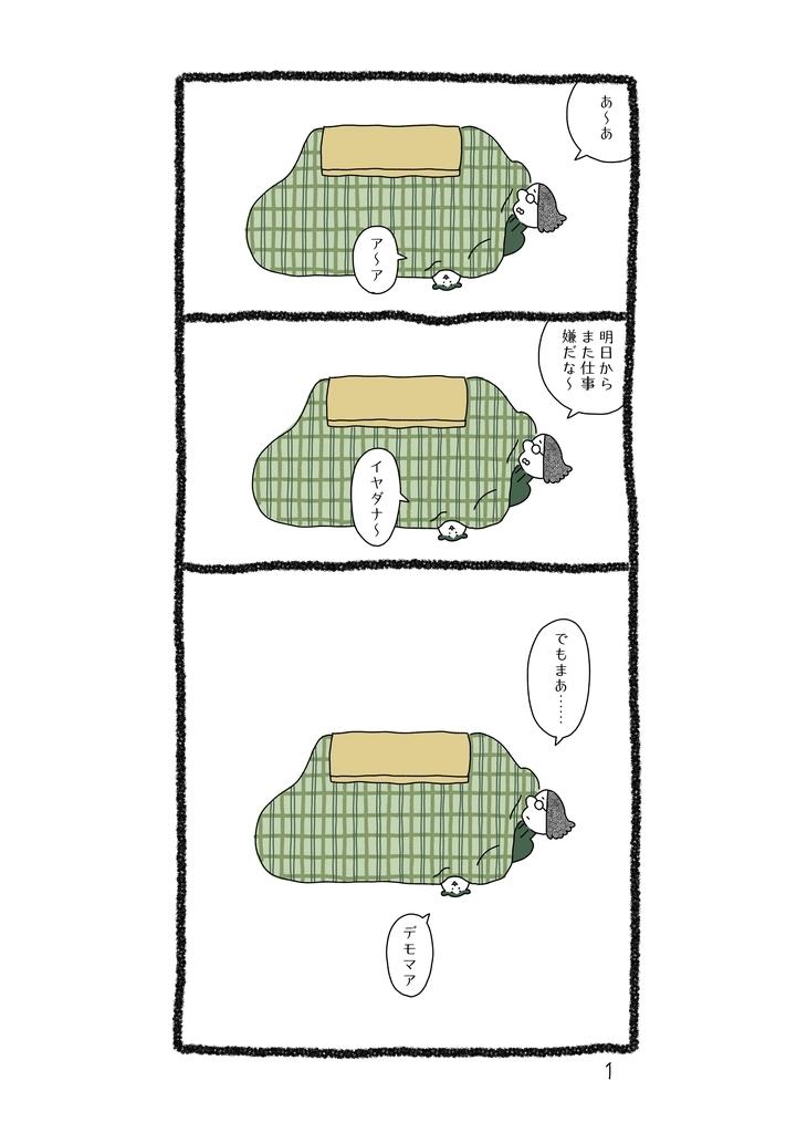 f:id:yamanaonao:20190127230349j:plain
