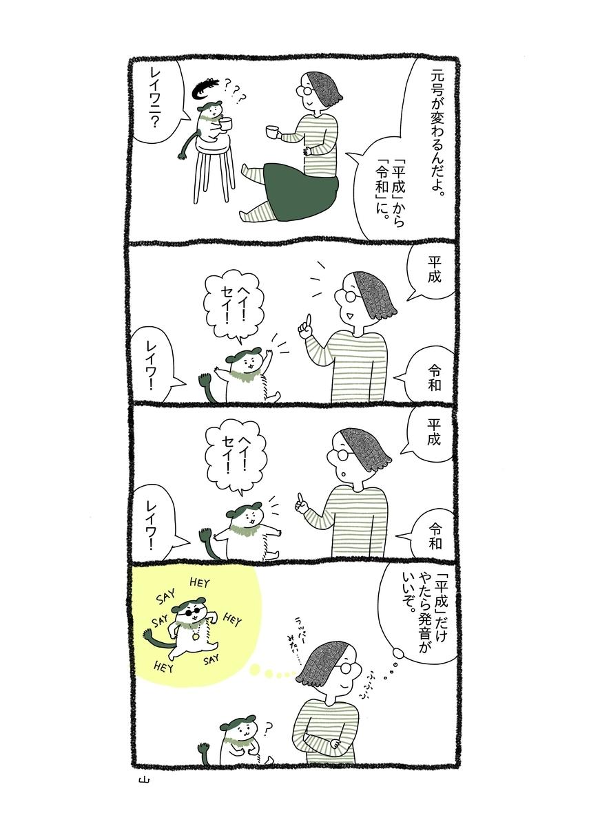 f:id:yamanaonao:20190428222816j:plain