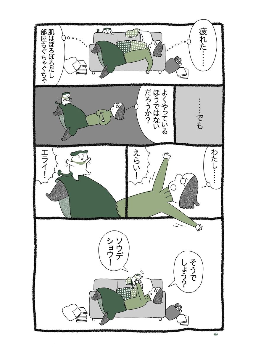 f:id:yamanaonao:20200202205638j:plain