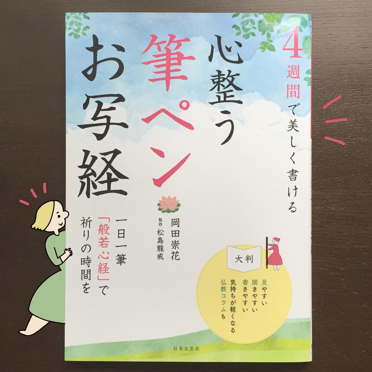 f:id:yamanaonao:20200612204840j:plain