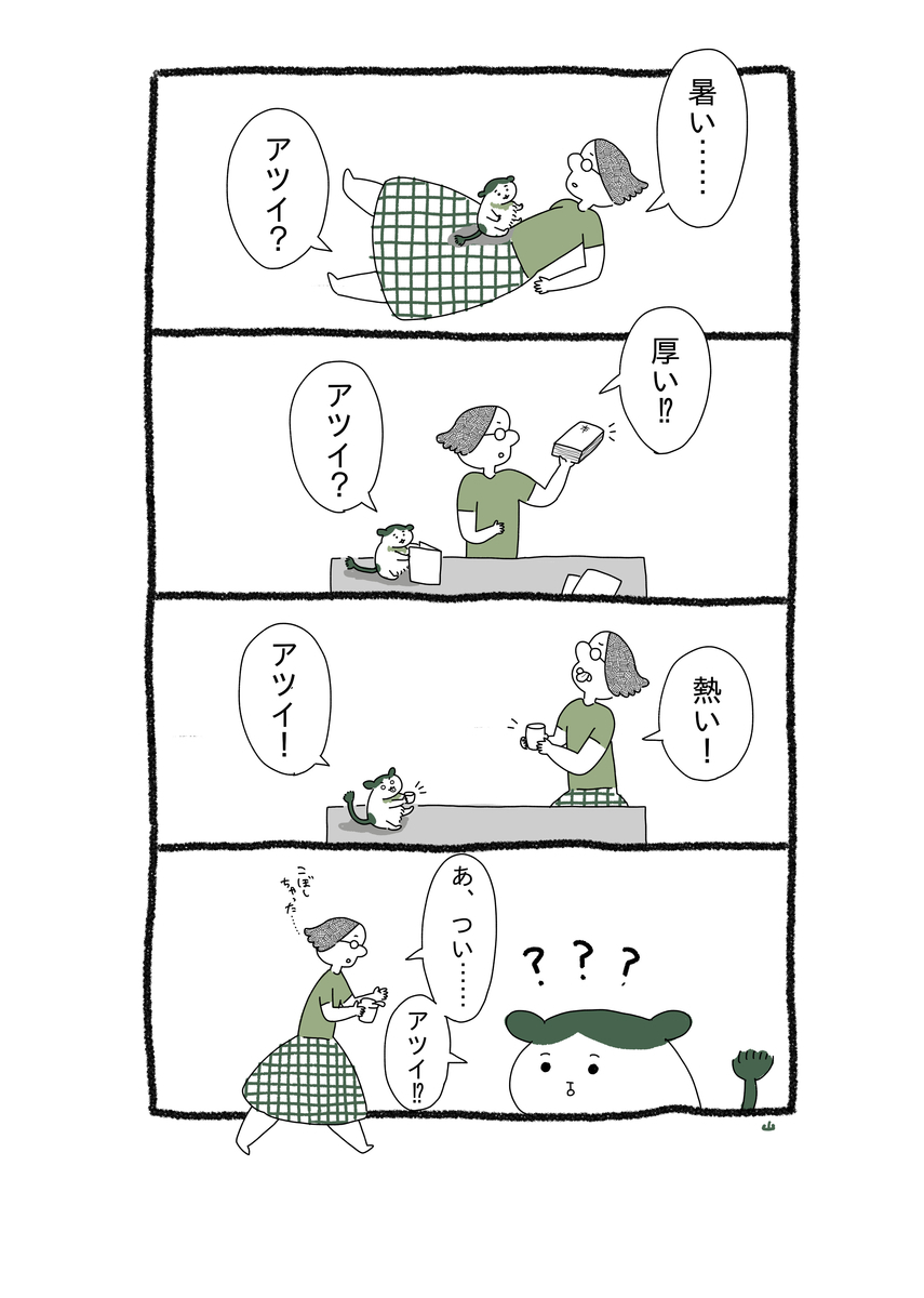f:id:yamanaonao:20200731193406j:plain