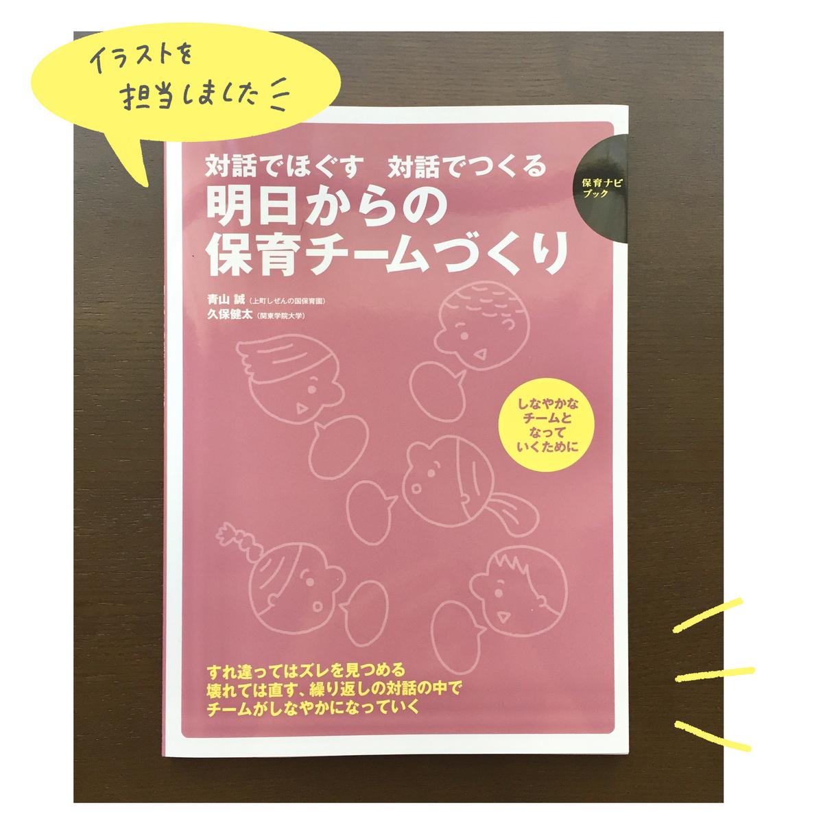 f:id:yamanaonao:20201130225937j:plain