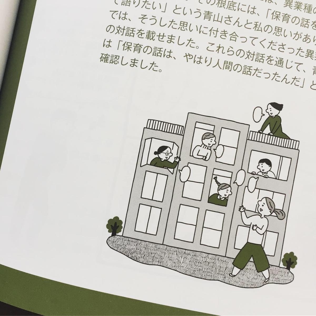 f:id:yamanaonao:20201130230018j:plain