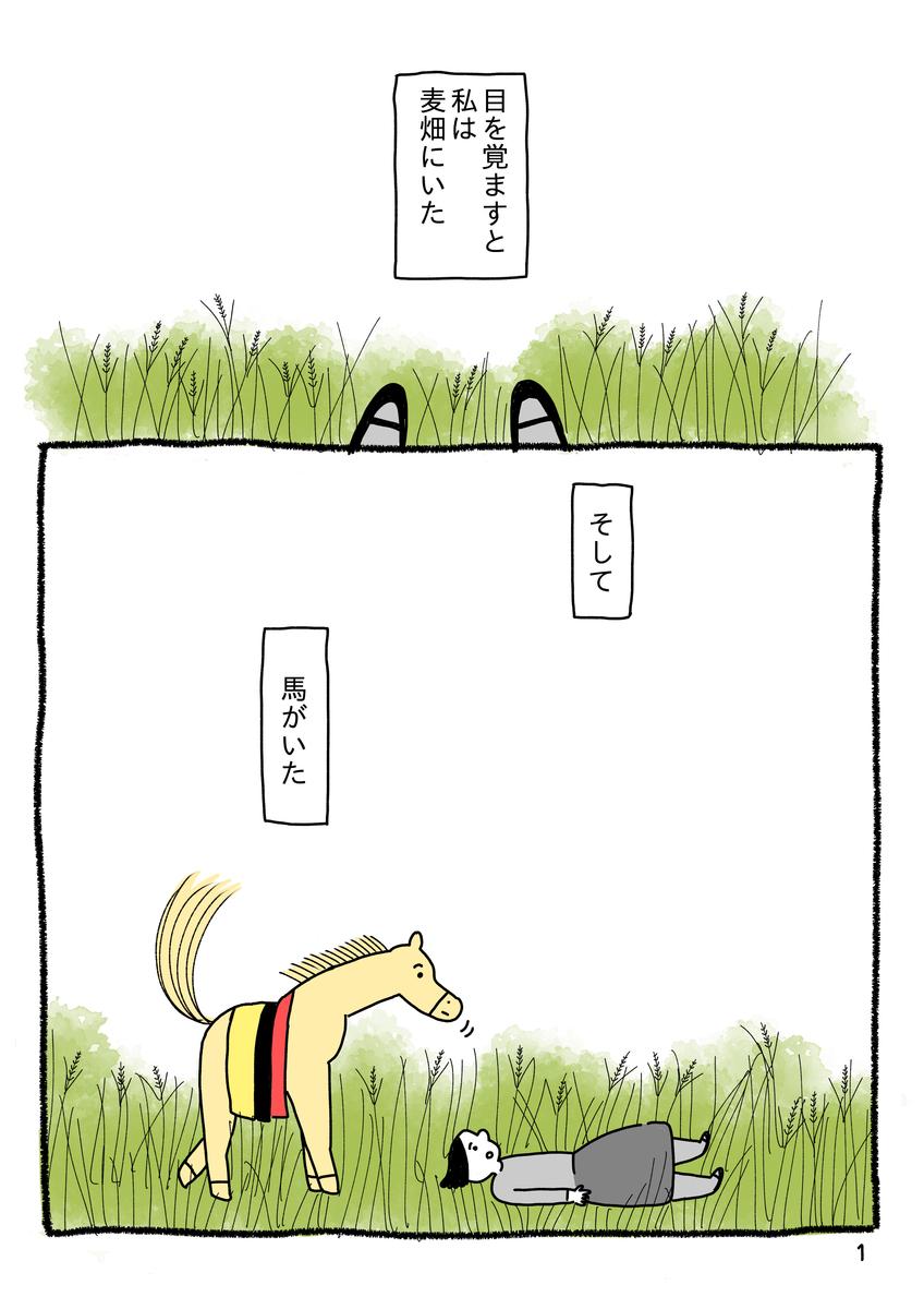 f:id:yamanaonao:20210612221227j:plain