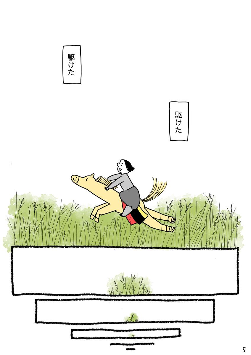 f:id:yamanaonao:20210612221347j:plain