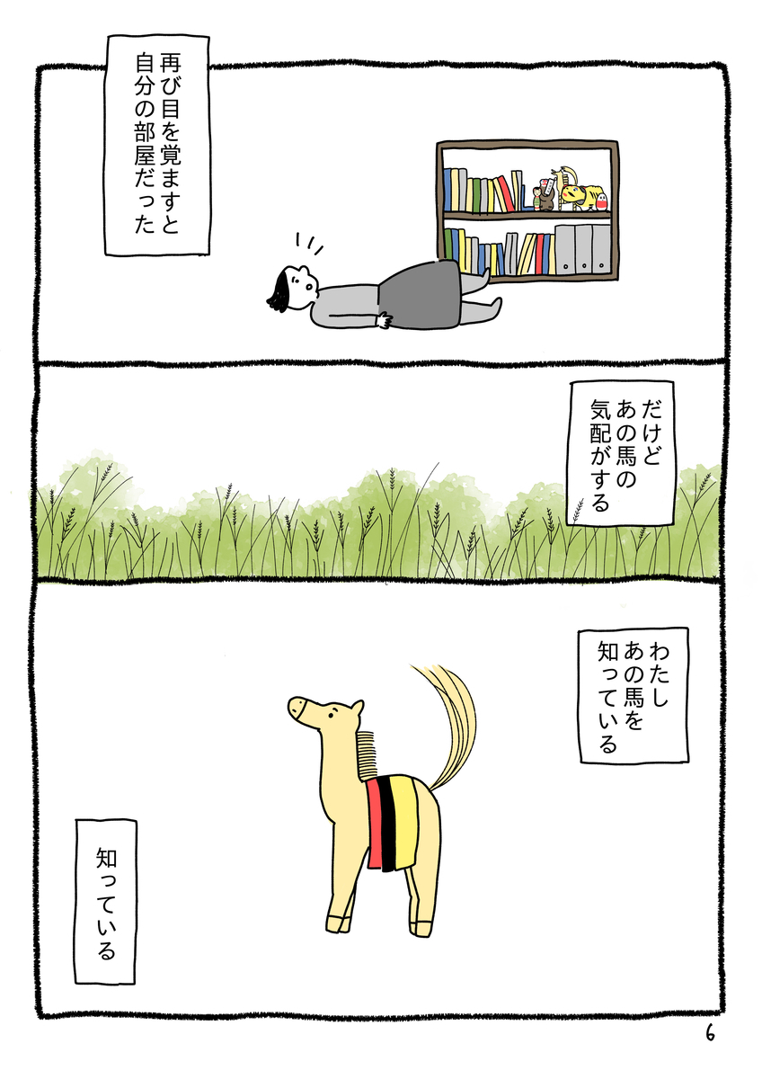f:id:yamanaonao:20210612221405j:plain