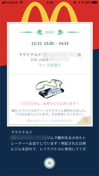 f:id:yamanashiiori:20171104161708j:plain