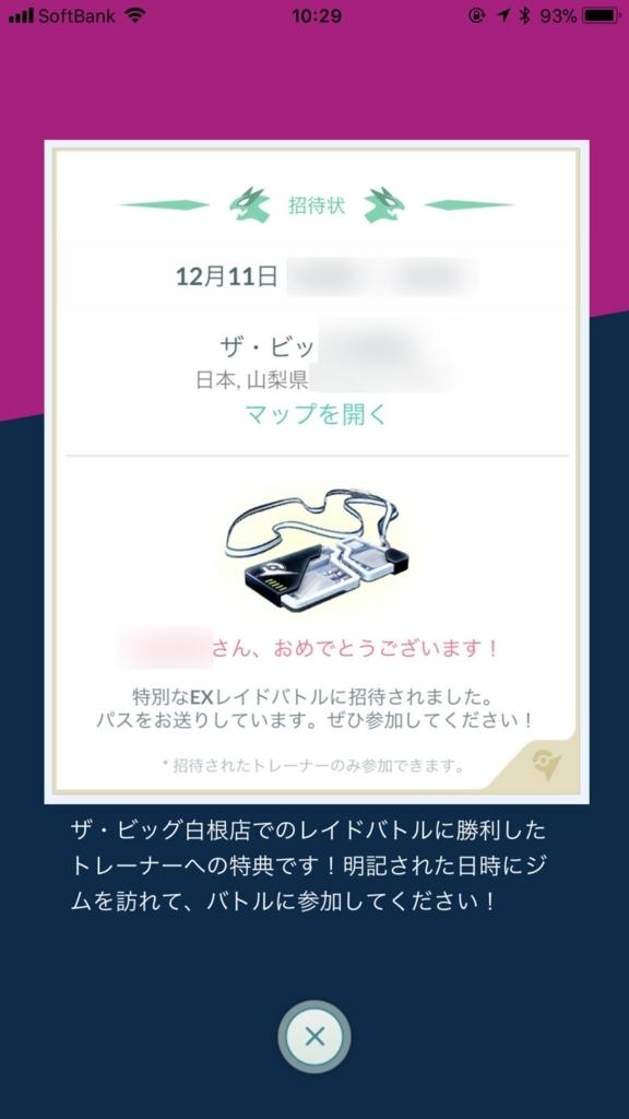 f:id:yamanashiiori:20171204071105j:plain