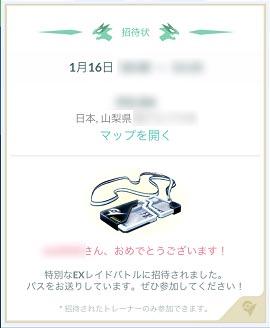 f:id:yamanashiiori:20180108060242j:plain