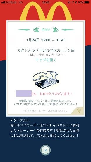 f:id:yamanashiiori:20180129155539j:plain