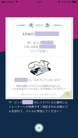 f:id:yamanashiiori:20180130070157j:plain