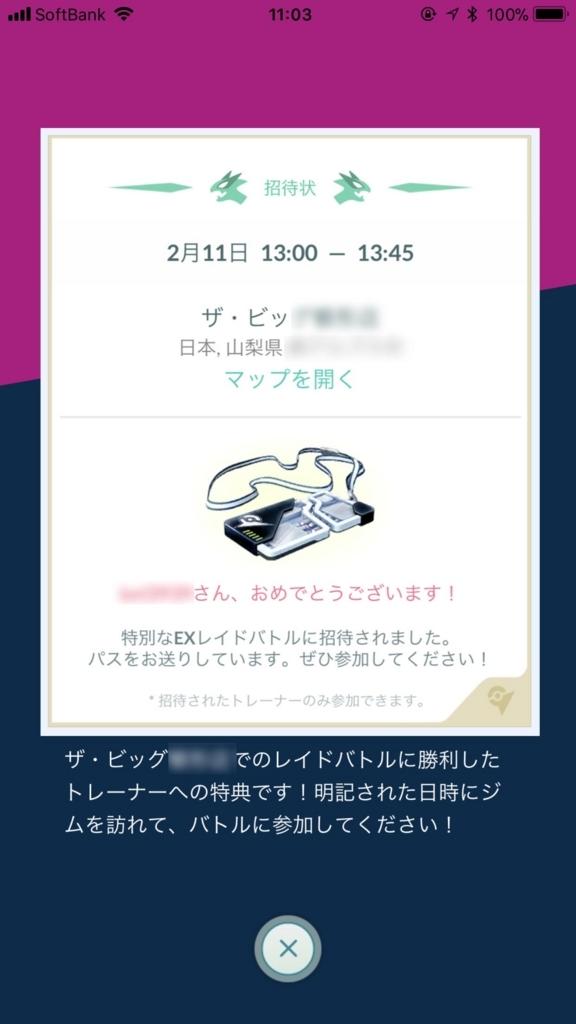f:id:yamanashiiori:20180220081953j:plain