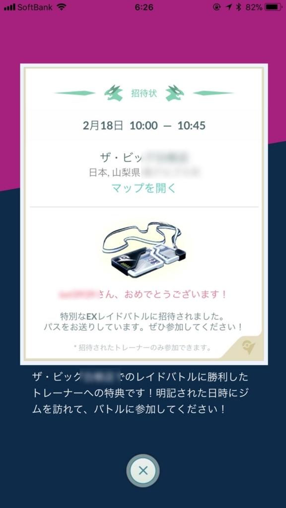 f:id:yamanashiiori:20180220082323j:plain