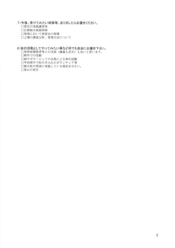 f:id:yamanashimidorisupport:20100906111712j:image