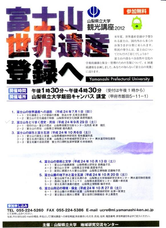 f:id:yamanashimidorisupport:20120928195925j:image