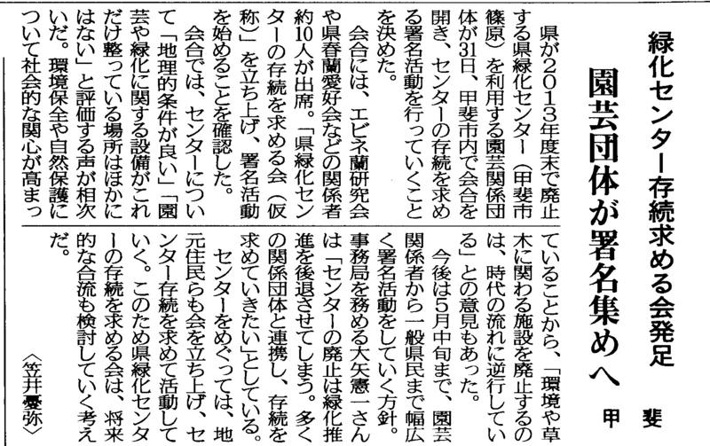 f:id:yamanashimidorisupport:20130406163234j:image:w360