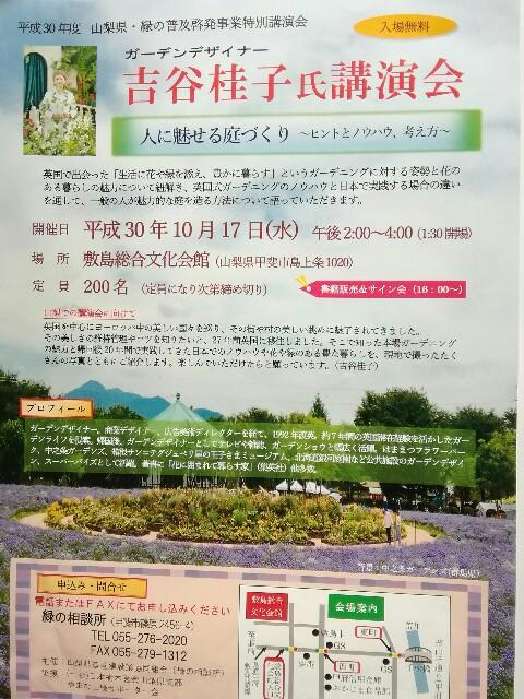 f:id:yamanashimidorisupport:20181205164928j:image