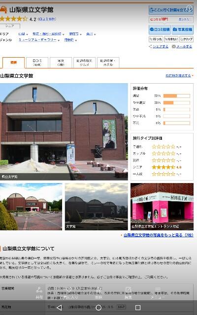 f:id:yamanashimidorisupport:20190525101200j:image