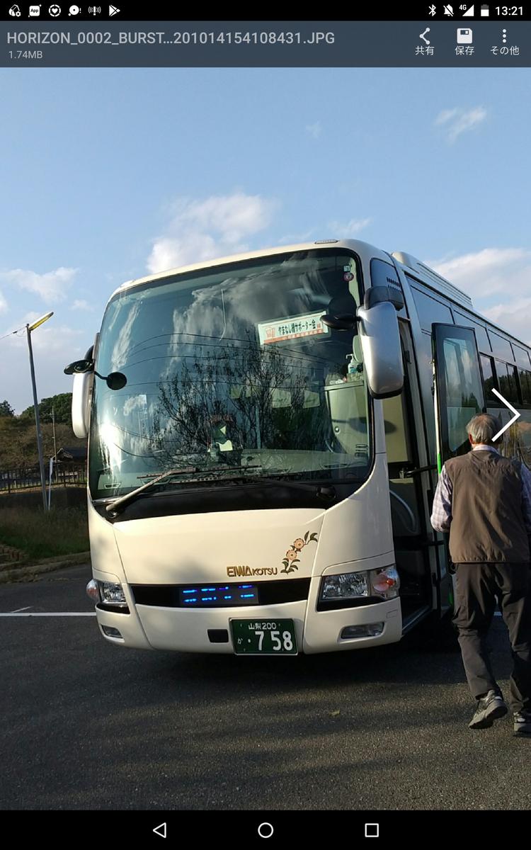 f:id:yamanashimidorisupport:20201118132229p:plain