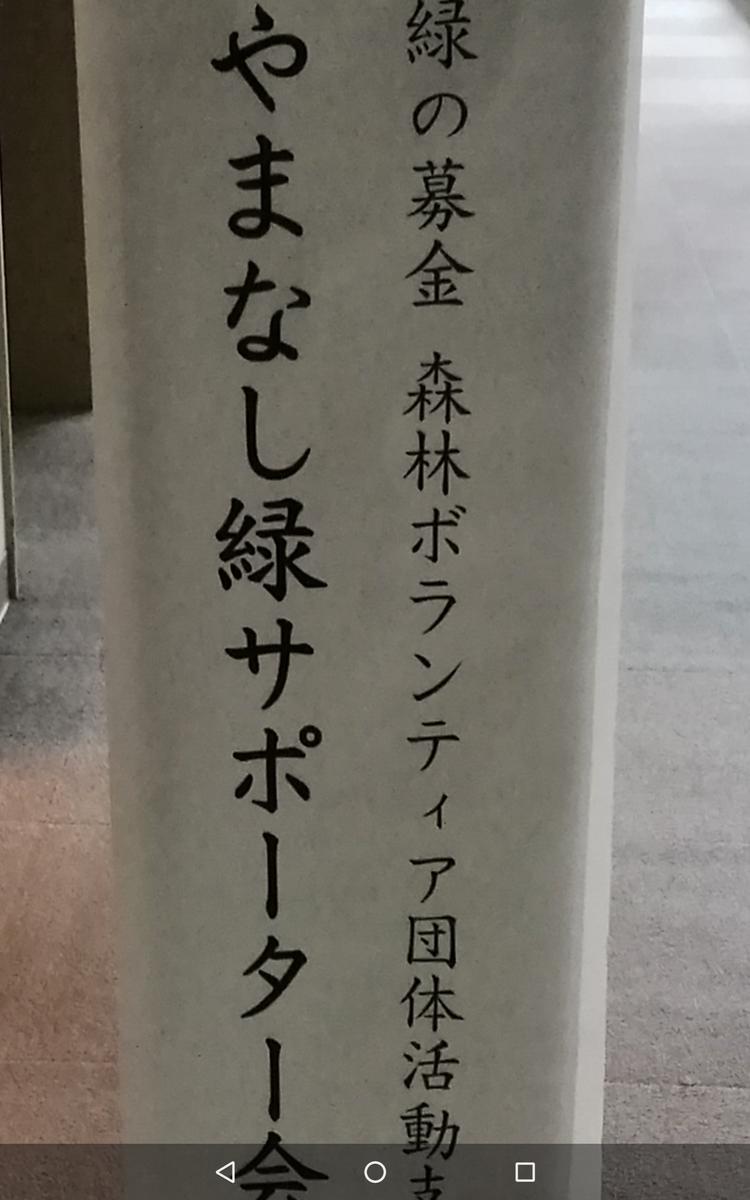 f:id:yamanashimidorisupport:20201205145201p:plain