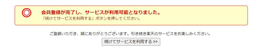 f:id:yamanatan:20210213232304j:plain