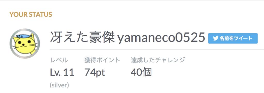 f:id:yamaneco0525:20170327124323p:plain