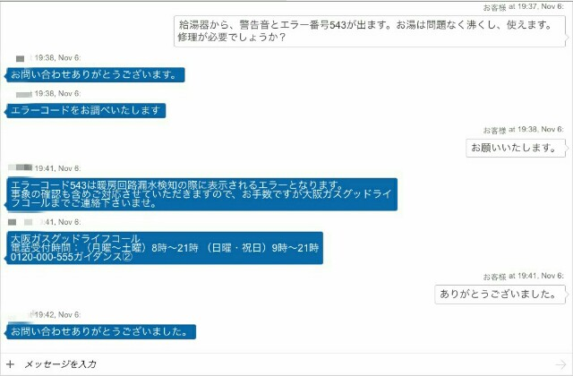 f:id:yamaneco0525:20171106201502j:image