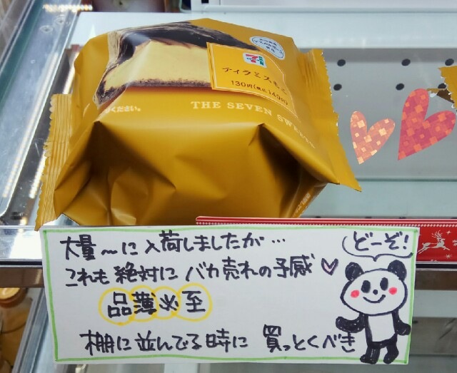 f:id:yamaneco0525:20171204201800j:image