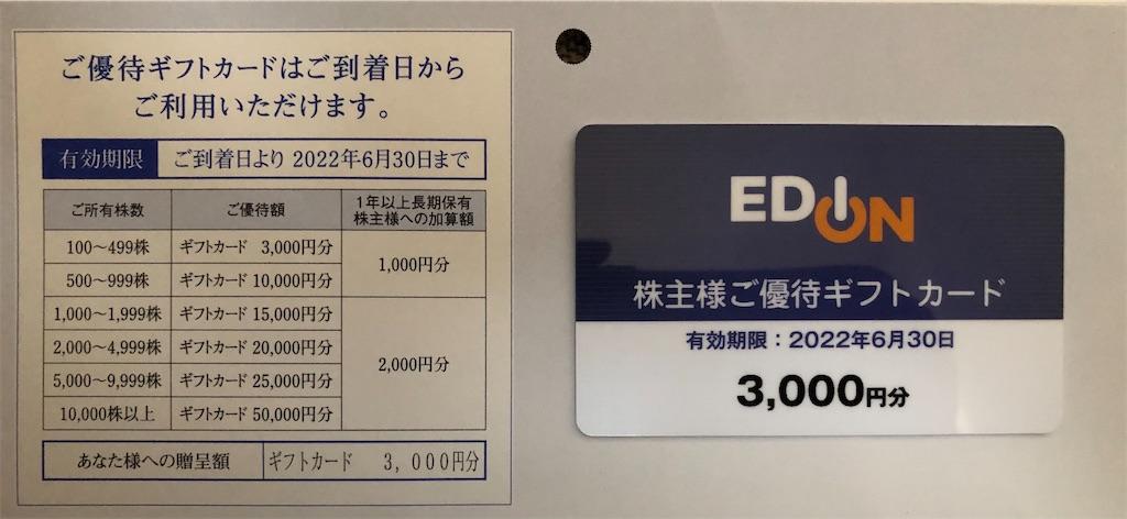 f:id:yamaneko0429:20210610134951j:plain