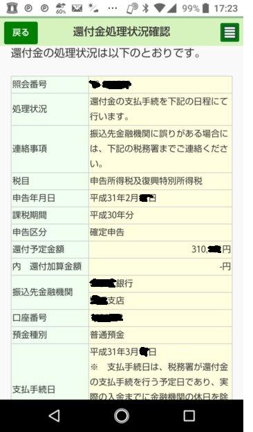 f:id:yamaneko2018:20190312173247p:plain