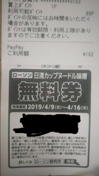 f:id:yamaneko2018:20190409191332j:plain