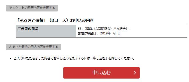 f:id:yamaneko2018:20190630103617p:plain