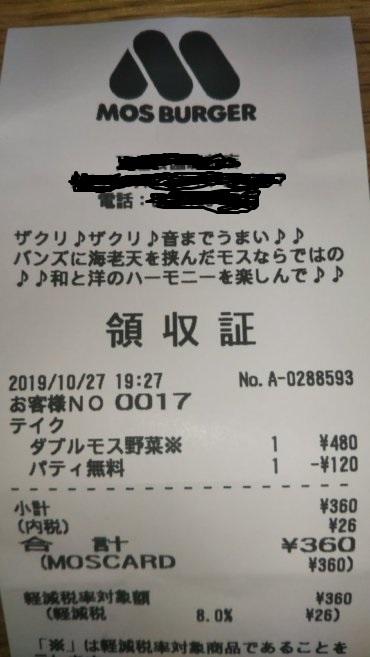 f:id:yamaneko2018:20191027212650j:plain