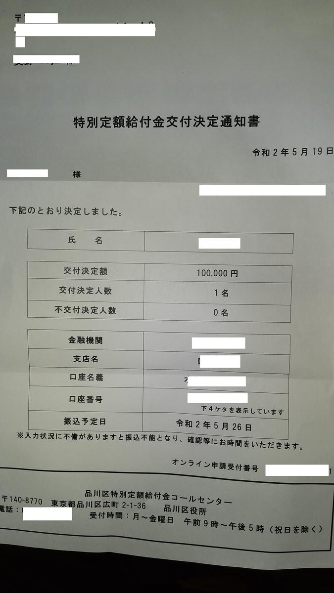 f:id:yamaneko2018:20200523091316j:plain
