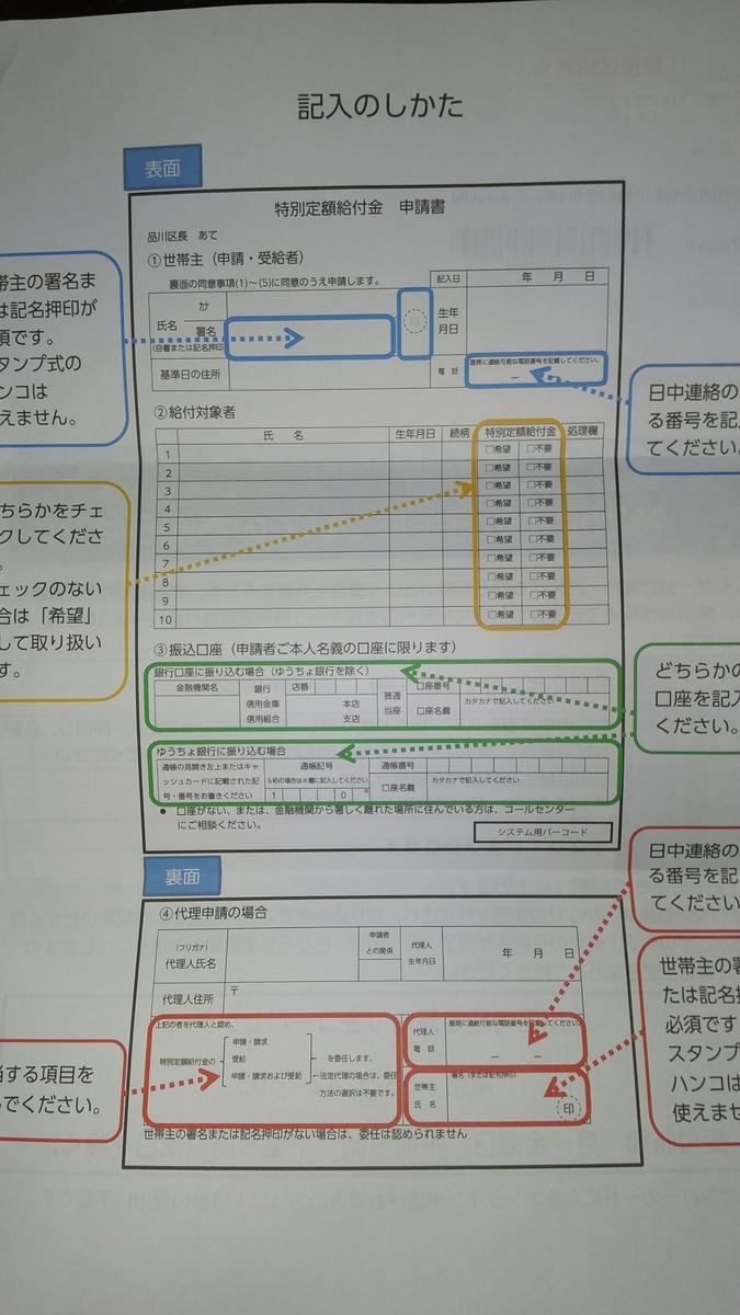 f:id:yamaneko2018:20200525235157j:plain
