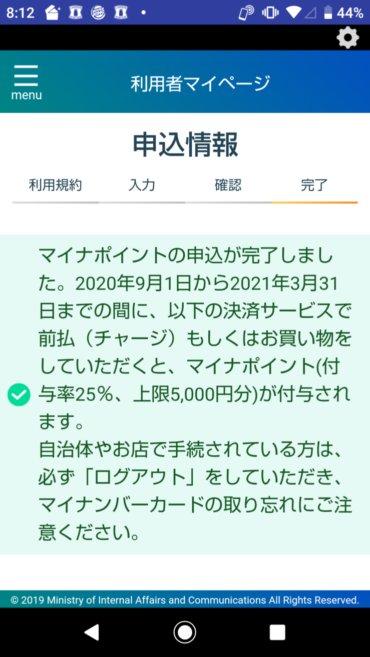 f:id:yamaneko2018:20200704082027j:plain