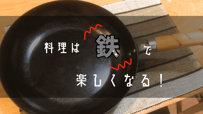 料理は鉄でおいしくなる!