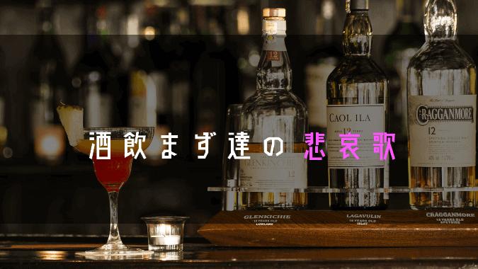 アルコール弱者のエレジー