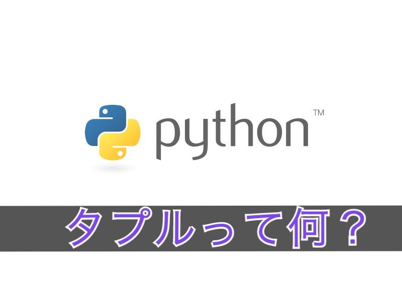 Rubyistが学ぶPython ~ タプル編 ~