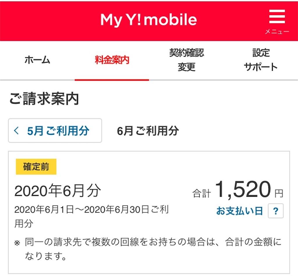 f:id:yamanekoMP:20200630160533j:image