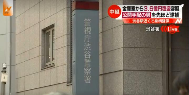 伊東拓輝,渋谷警察署