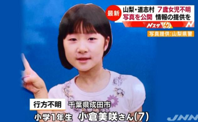 小倉美咲,公開捜査,山梨キャンプ場,行方不明